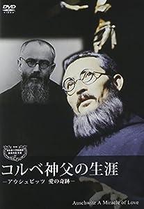 アウシュビッツ 愛の奇跡 コルベ神父の生涯