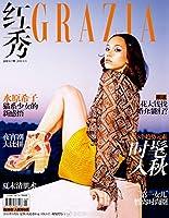 GRAZIA【中国雑誌】 水原 希子 表紙 2018年 8月号