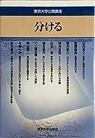 分ける (東京大学公開講座)