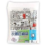 スヌーピー 衣類圧縮袋 旅行用 日本製 コミック L2枚セット