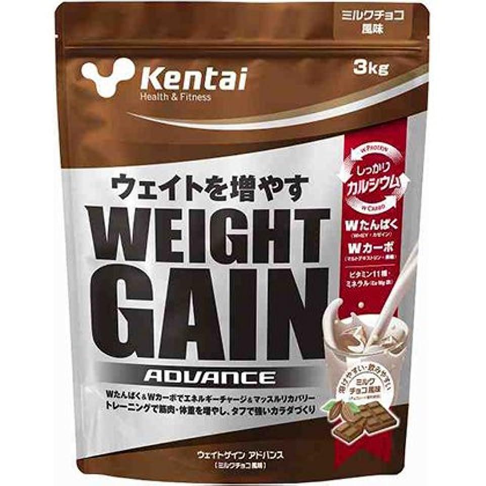 うっかり所有権レジデンス【健康体力研究所 (Kentai)】 ウエイトゲインアドバンス(ミルクチョコ風味) 3kg