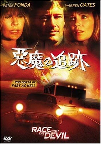 悪魔の追跡 [DVD]