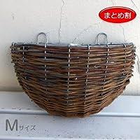 G-StoryラタンウォールハンギングバスケットM 2個[30×15.5×高さ21.5cm 鉢]