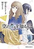 空の青さを知る人よ(3) (角川コミックス・エース)