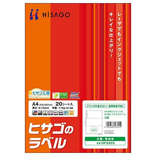 ヒサゴ ヒサゴのラベル A4ミシン目入ラベル3面 (20シート入り) OP3202