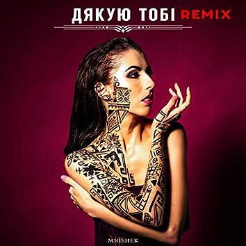 Дякую тобі (Remix)