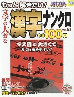 もっと解きたい!文字の大きな漢字ナンクロ特選100問(21) (サンマガジンムック)