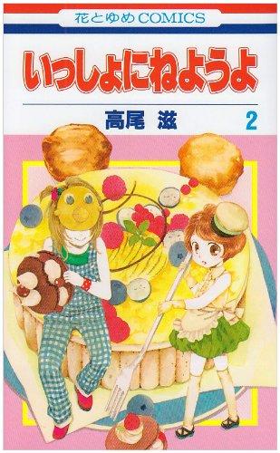 いっしょにねようよ 第2巻 (花とゆめCOMICS)の詳細を見る