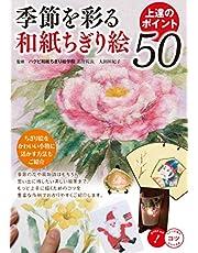 季節の彩りを美しく残そう ちぎり絵のポイント50 (コツがわかる本!)
