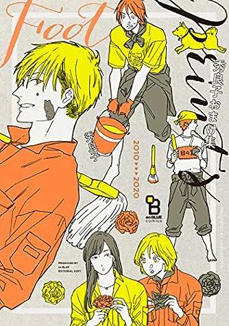 秀良子おまけ集 Footprints (on BLUEコミックス)