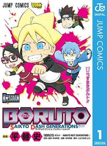 BORUTO-ボルト- SAIKYO DASH GENERATIONS 1 (ジャンプコミックスDIGITAL)