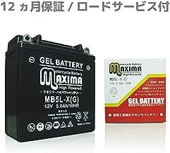 マキシマバッテリー MB5L-X シールド式 ロードサービス付き ジェルタイプ バイク用 5L-B (互換:YB5L-B/GM5Z-3B/FB5L-B)