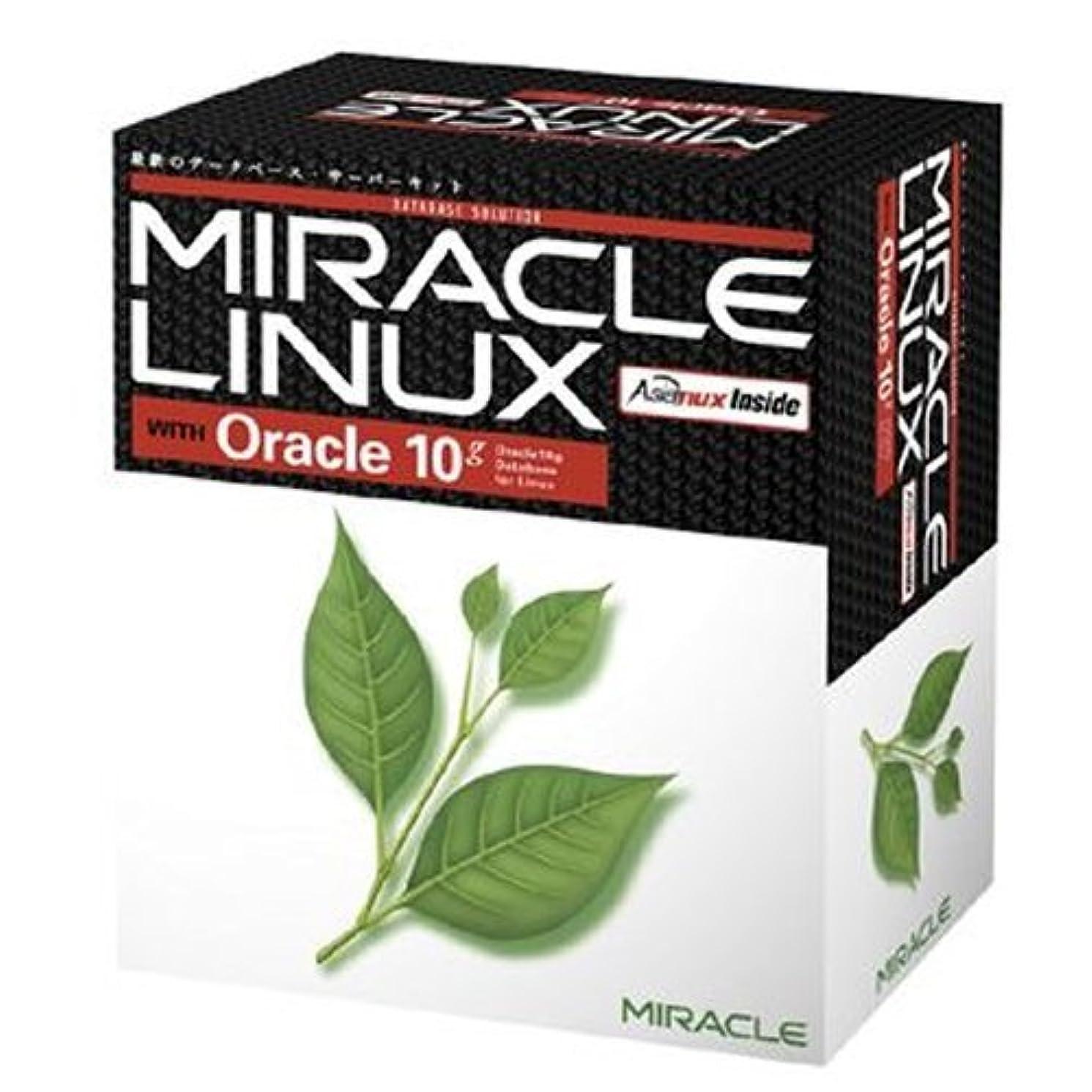 ルーキーラグ宿泊施設Asianux Server 3 ==MIRACLE LINUX V5 with Oracle Database 10g Standard Edition(5NamedUserPlus)