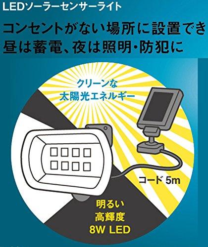 ムサシ『RITEX8Wワイドフリーアーム式LEDソーラーセンサーライト(S-80L)』