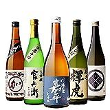 衝撃の50%OFF! 日本酒最高ランクの大吟醸720ml 5本セット 4合瓶 酒 日本酒 大吟醸 飲み比べ 冷酒 大吟醸酒 敬老の日