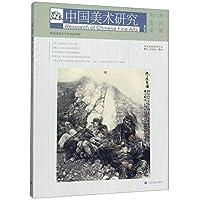 中国美术研究(第33辑)第十三届全国美展