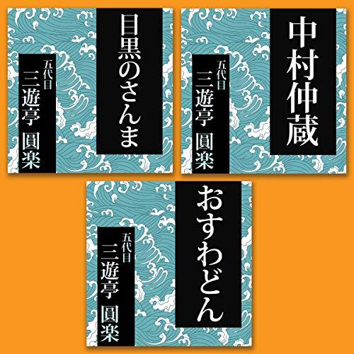 『三遊亭 圓楽 3本セット (1)』のカバーアート