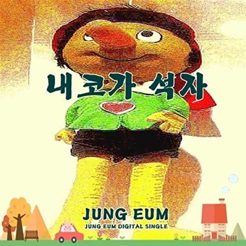 Jung Eum