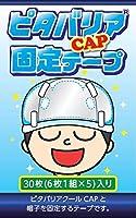ピタバリアクールCAPと帽子を固定するテープ ピタバリアCAP 固定テープ