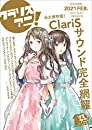"""リスアニ! Vol.43.1 M-ON! ANNEX 653号 「ClariS音楽大全""""クラリスアニ! """"」"""