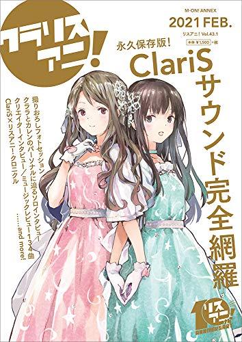 """リスアニ! Vol.43.1(M-ON! ANNEX 653号)「ClariS音楽大全""""クラリスアニ! """"」"""