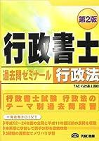 行政書士 過去問ゼミナール 行政法 第2版 (行政書士一発合格シリーズ)
