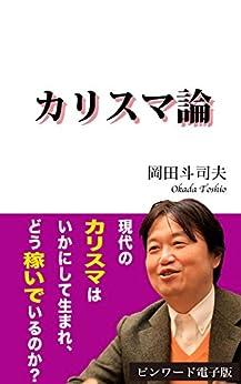 [岡田 斗司夫]のカリスマ論: ビンワード電子版