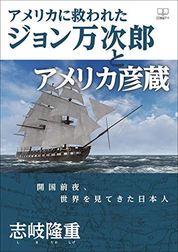 アメリカに救われたジョン万次郎とアメリカ彦蔵:開国前夜、世界を見てきた日本(22世紀アート)