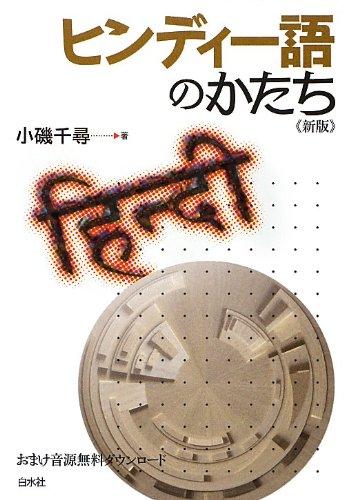 ヒンディー語のかたち《新版》