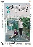 月極オトコトモダチ[DVD]