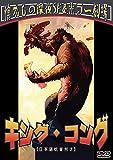 キング・コング(日本語吹替収録版) [DVD] image