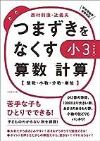 つまずきをなくす 小3 算数 計算【改訂版】 (西村則康先生の本)