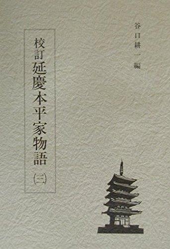 校訂延慶本平家物語〈3〉の詳細を見る