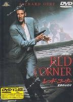 レッド・コーナー~北京のふたり~ [DVD]