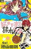 好きです鈴木くん!! 2 (フラワーコミックス)