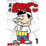電子版 天才バカボン(1) (少年サンデーコミックス)