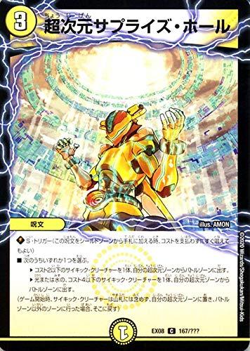 デュエルマスターズ 超次元サプライズ・ホール(コモン) 謎のブラックボックスパック(DMEX08) BBP | デュエマ 光文明 呪文
