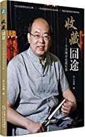 Collection embarrassing way: in Hongyan tell the story collection(Chinese Edition)