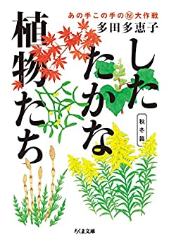 したたかな植物たち 秋冬篇 (ちくま文庫)