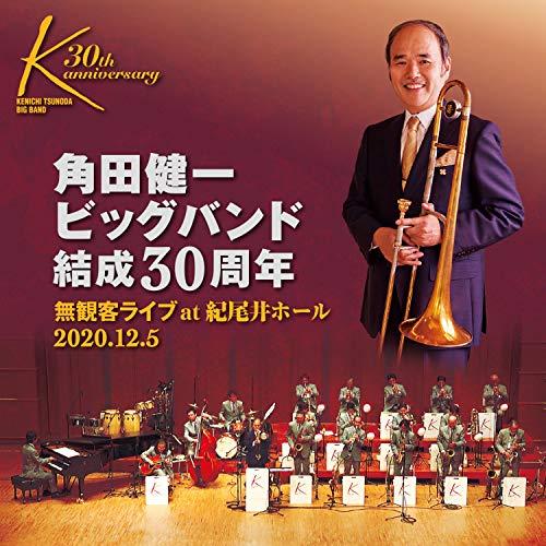角田健一ビッグバンド結成30周年「無観客ライブat 紀尾井ホール」 - 角田健一ビッグバンド