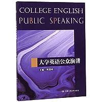 大学英语公众演讲
