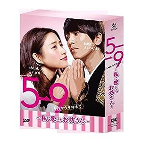 """5→9(5時から9時まで)~私に恋したお坊さん~ DVD BOX"""""""