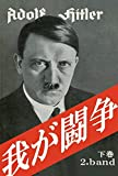 我が闘争 下巻 Mein Kampf 2.band 東亜研究所訳 本邦初の全訳の復刻版 呉PASS復刻選書39
