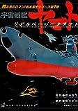 宇宙戦艦ヤマトリアルペーパークラフト (甦る男のロマン!松本零士シリーズ)