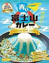青い富士山カレー×2個 【ご当地カレー】