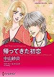 初恋セット vol.5 (ハーレクインコミックス)