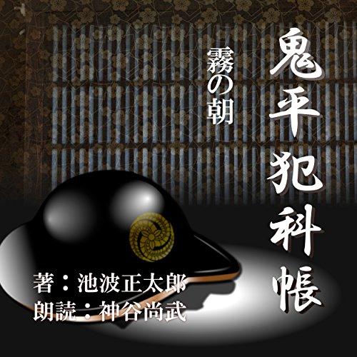 『霧の朝 (鬼平犯科帳より)』のカバーアート
