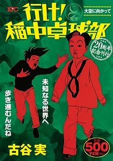 行け!稲中卓球部 大空に向かって 20周年記念刊行 (講談社プラチナコミックス)