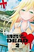 詩音 OF THE DEAD(2) (講談社コミックス)