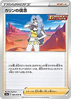ポケモンカードゲーム S5a 066/070 カリンの信念 サポート (U アンコモン) 強化拡張パック 双璧のファイター